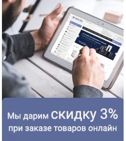 Скидка 3%